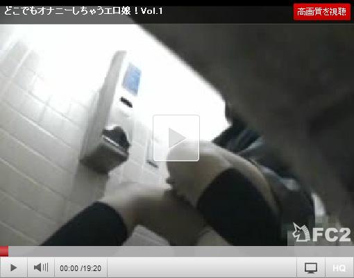 【JKオナニー盗撮動画】性欲を我慢出来ないビッチ女子校生が女子トイレで立ちオナ開始を隠し撮りww